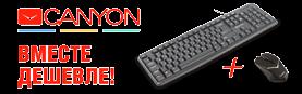 Комплект клавиатура + мышь CANYON по специальной цене