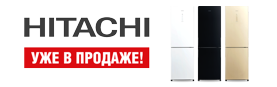 Холодильники HITACHI уже в продаже!