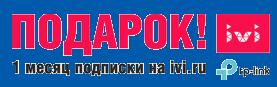 Подписка на ivi в подарок при покупке маршрутизаторов TPLink!