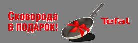 Сковорода в подарок при покупке кухонной техники!