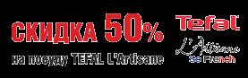 Cкидка 50 % на посуду TEFAL серии L'ARTISANE