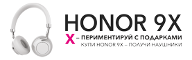 Выезжай на максимум! При покупке Honor 9X в подарок беспроводные наушники!