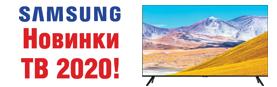 Обновлённая линейка SAMSUNG TV 2020 уже в «ЭЛЕКТРОСИЛЕ»!