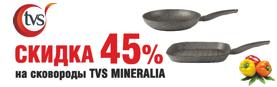 Скидки 45% на посуду TVS MINERALIA!