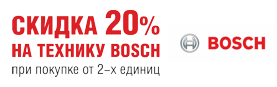 Выгодно, практично, надёжно: техника BOSCH со скидкой 20%