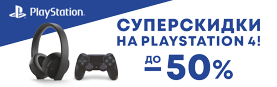 Скидки до 50% на игровые аксессуары к PLAYSTATION 4!