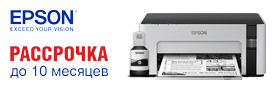Стильные и компактные принтеры EPSON в рассрочку до 10 месяцев!