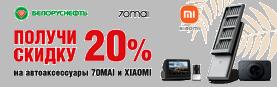АВТОлето: скидка 20% на автоаксессуары XIAOMI и 70MAI!