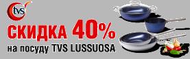 Скидка 40% на итальянскую посуду TVS LUSSUOSA