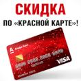 Дополнительная скидка по «КРАСНОЙ КАРТЕ» Альфа-Банка!