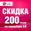 Получи аудиосистему по специальной цене при покупке телевизоров LG!