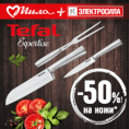 Скидка 50% на кухонные ножи TEFAL EXPERTISE за покупки в магазинах «МИЛА»!