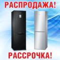 Распродажа холодильников в «ЭЛЕКТРОСИЛЕ» + РАССРОЧКА!