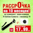 Рассрочка на комплект YI: камера + монопод!